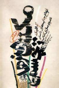 مکتب هنرهای تجسمی 6 (گرافیک،انواع چاپ دستی،تصویرسازی کتاب)