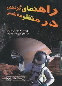 راهنمای گردشگری در منظومه شمسی کد 512