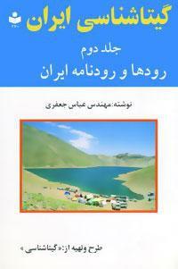 گیتاشناسی ایران 2 (رودها و رودنامه ایران)