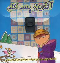 مجموعه کیفی آفرین پسر گلم (15جلدی)