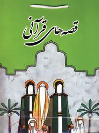 کیف کتاب قصه های قرآنی (14جلدی)