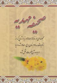 صحیفه مهدیه