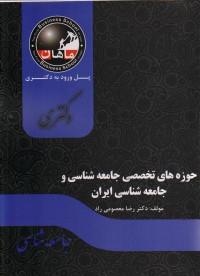 حوزه های تخصصی جامعه شناسی و جامعه شناسی ایران