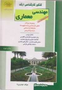 مهندسی معماری کتاب 11