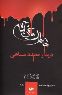 خاطرات یک خون آشام 4 (دیدار مجدد سیاهی)
