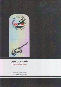 حقوق جزای عمومی مجموعه کتب آمادگی دکتری