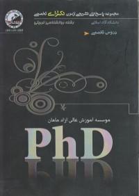 مجموعه پاسخ های تشریحی آزمون دکترای تخصصی - رشته روانشناسی تربیت