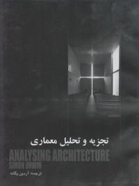 تجزیه و تحلیل معماری