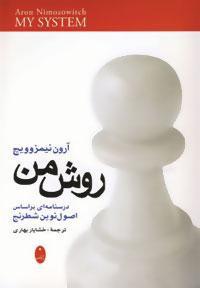 روش من (درسنامه ای براساس اصول نوین شطرنج)