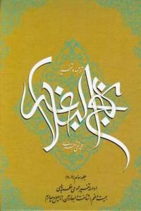 ترجمه و تفسیر نهجالبلاغه ج3(9-7)- خطبههای بیست و نهم تا چهل و چهارم