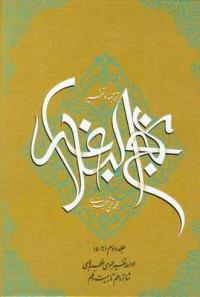 ترجمه و تفسیر نهجالبلاغه ج2(6-4)- خطبههای شانزدهم تا بیست و نهم