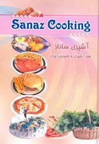 آشپزی ساناز هنر آشپزی و شیرینی پزی - وزیری
