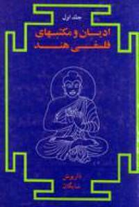 ادیان و مکتبهای فلسفی هند 2جلدی