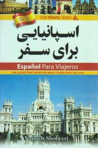 اسپانیایی برای سفر