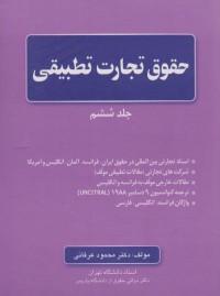 حقوق تجارت تطبیقی (جلد ششم)