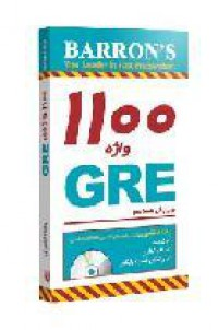 1100 Words For The GRE