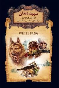 رمانهای جاویدان جهان جیبی ج08- سپید دندان، متن کوتاه شده