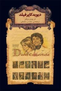 رمانهای جاویدان جهان جیبی ج12- دیوید کاپرفیلد، متن کوتاه شده