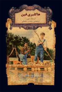 رمانهای جاویدان جهان جیبی ج15- هاکلبری فین، متن کوتاه شده