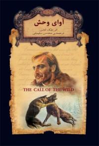 رمانهای جاویدان جهان جیبی ج18- آوای وحش، متن کوتاه شده
