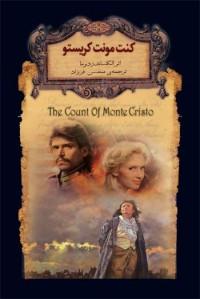 رمانهای جاویدان جهان جیبی ج04- کنت مونت کریستو، متن کوتاه شده