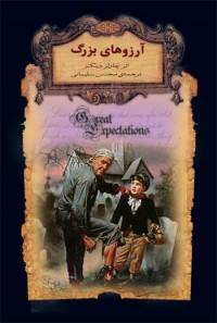 رمانهای جاویدان جهان جیبی ج10- آرزوهای بزرگ، متن کوتاه شده