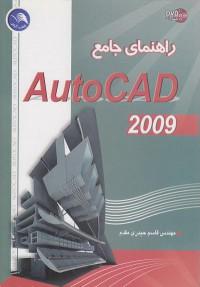 راهنمای جامع AutoCAD 2009