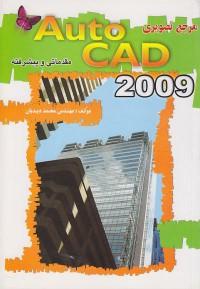 مرجع تصویری AutoCAD 2009 (مقدماتی - پیشرفته)