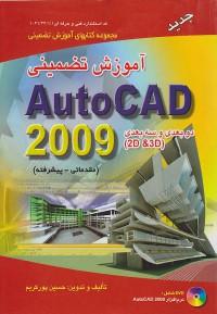 آموزش تضمینی AutoCAD 2009 (مقدماتی - پیشرفته)