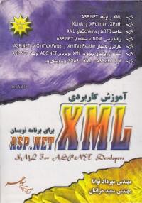 آموزش کاربردی]XMLایکس. ام. ال] برای برنامهنویسان] ASP. NETآ. اس. پی. نت]