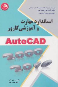 استاندارد مهارت و آموزشی کارور AutoCAD 2000 - 2010