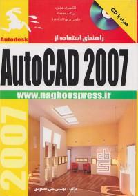 راهنمای استفاده از AutoCAD 2007