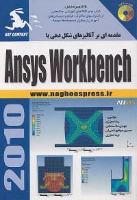 مقدمه ای بر آنالیزهای شکل دهی با Ansys Workbench