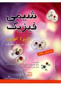 شیمی فیزیک جلد اول: ترمودینامیک