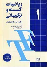 ریاضیات گسسته و ترکیبیاتی جلد اول