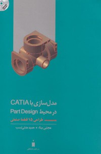 مدل سازی با CATIA در محیط PartDesign