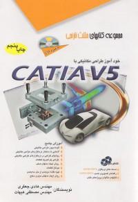خودآموز طراحی مکانیکی با CATIA V5