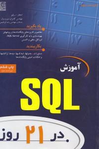 آموزش SQL در 21 روز