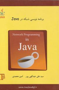 برنامه نویسی شبکه در Java