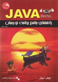 راهنمای جامع برنامه نویسان Java