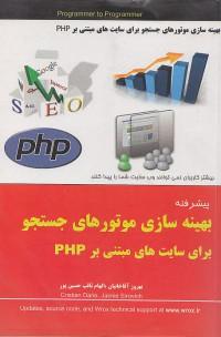 بهینه سازی موتورهای جستجو برای سایت های مبتنی بر PHP