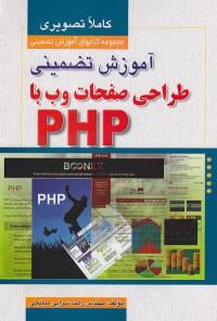 آموزش تضمینی طراحی صفحات وب با PHP