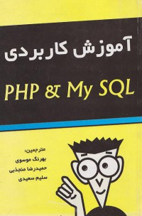 آموزش کاربردی PHP & My SQL