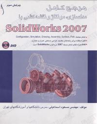 مرجع کامل مدل سازی، مونتاژ و نقشه کشی با SolidWorks 2007