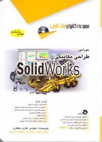 خودآموز طراحی مکانیکی با SolidWorks