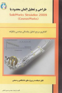 طراحی وتحلیل المان محدود با solidworks Simulation 2009