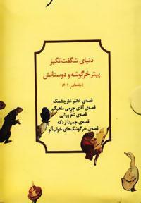 دنیای شگفت انگیز پیتر خرگوشه و دوستانش (جلد11تا15)