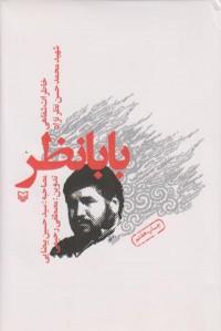 بابا نظر- خاطرات شفاهی شهید محمدحسن نظرنژاد