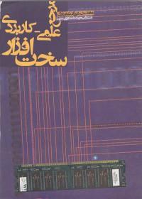 مرجع علمی - کاربردی سخت افزار