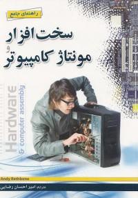 راهنمای جامع سخت افزار و مونتاژ کامپیوتر